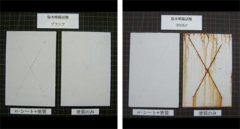 JIS K 5600 7-1準拠した塩水噴霧試験実施